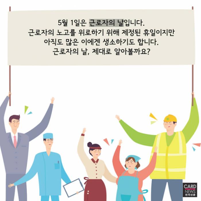 [카드뉴스]근로자의 날, 출근 하시나요?