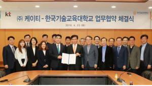 한국기술교육대, KT와 스마트 러닝 팩토리 5G 인프라 구축 협약