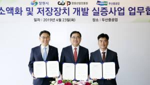 두산重, 국내 첫 '수소액화플랜트' 실증사업 착수