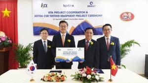 KCL, 베트남 품질보증시험원과 시험인증 분야 협력 강화