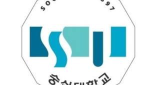 숭실대, 벤처 육성 위해 창업 강의 개설…신입생 필수교양과목으로