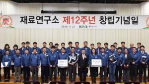 KIMS, 23일 창립 12주년 기념식