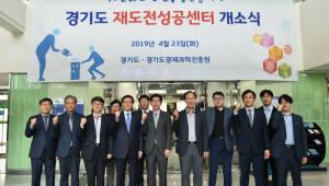 재창업자 성공 재기 돕는 '경기도 재도전 성공센터' 개소