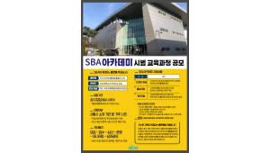 서울산업진흥원, 플랫폼 기반 교육 'SBA아카데미' 시범운영