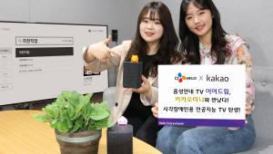 CJ헬로, 시각장애인 맞춤형 TV서비스 선보여···이어드림과 카카오미니 연동