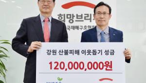 교보생명, 강원 산불 피해 이웃에 성금 1억2000만원 전달