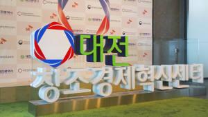 대전창조경제혁신센터, 대전-강원 광역협력권산업육성사업 모집