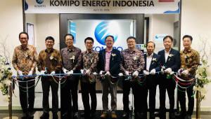 중부발전, 인도네시아에 기술법인 설립