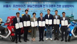 """""""서울시 미세먼지 줄이자""""…배달 대행업계 앞장"""
