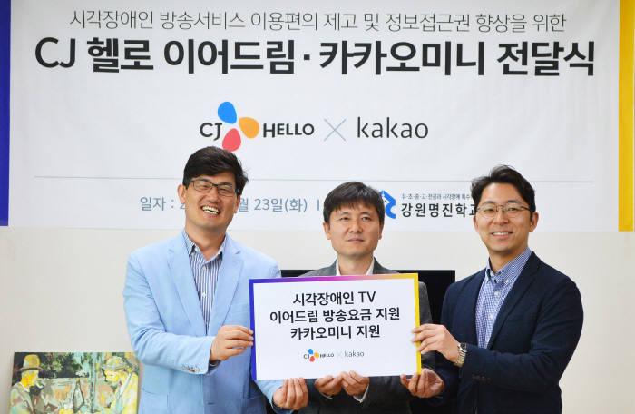 (왼쪽부터) 김영호 강원방송 대표, 강원명진학교 박홍식 교장, 카카오 김태빈 AI사업 총괄이사