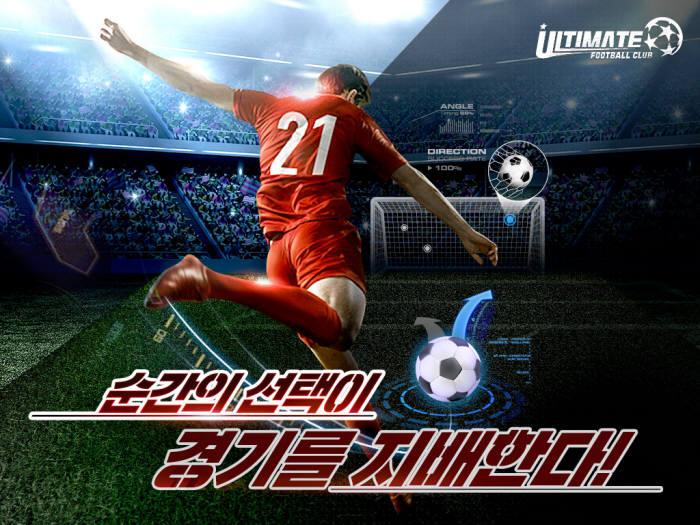 이펀컴퍼니,모바일 축구 게임 '얼티밋 풋볼클럽' 30일 출시