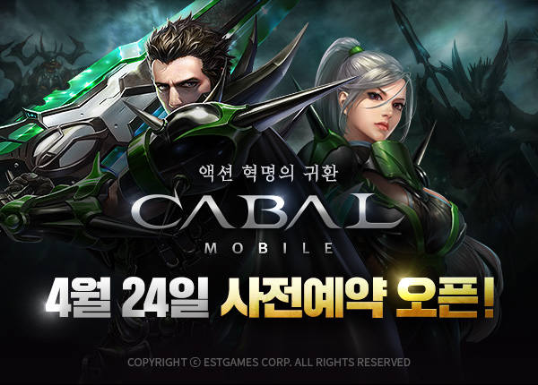 이스트소프트, '카발 모바일' 사전예약 시작