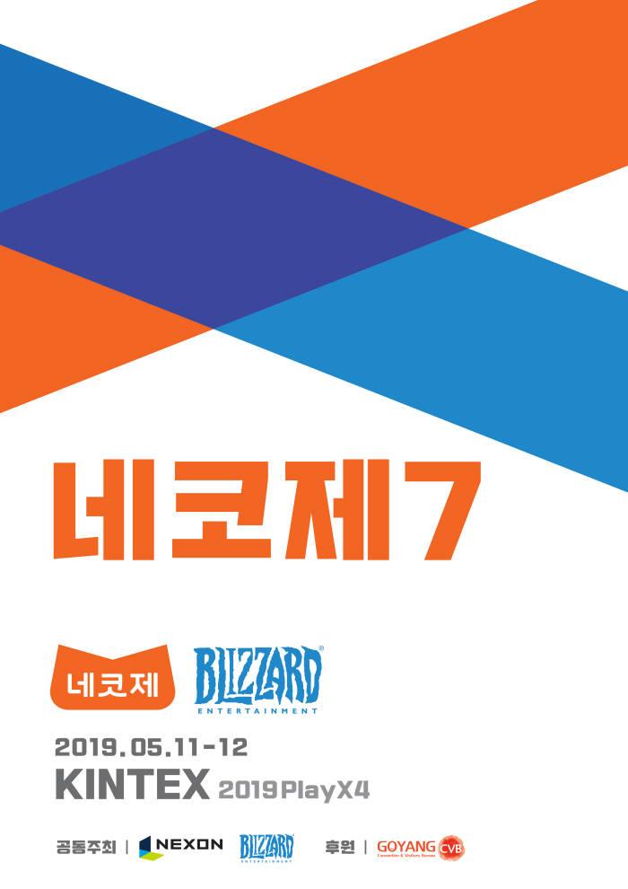 넥슨, 네코제X블리자드 프로그램 티켓 판매 시작