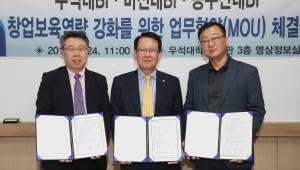 우석대·전주비전대·한국농수산대 창업보육센터 업무협약 체결