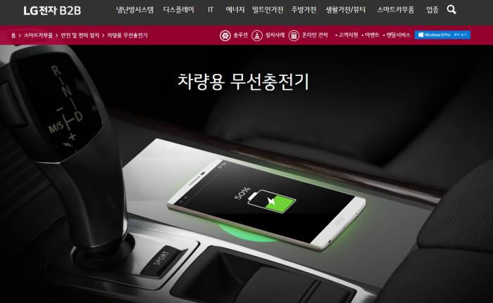 LG전자 차량용 무선충전기 출처 - LG전자 홈페이지