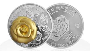 조폐공사, 가정의 달 맞아 '입체형 장미메달' 출시...300개 선착순 판매