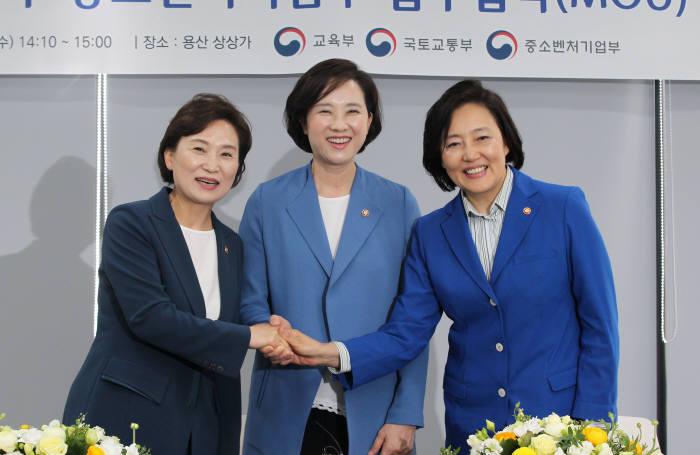 왼쪽부터 김현미 장관, 유은혜 부총리, 박영선 장관 사진=국토교통부