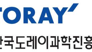 한국도레이과학진흥재단, 제2회 과학기술상·연구기금 지원 공모