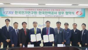 KERI, 한국전력과 '디지털변전소 차세대 네트워크 모델' 공동 개발 추진