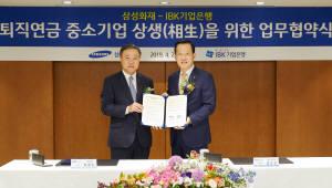 기업銀-삼성화재, 퇴직연금 중소기업 상생 위한 업무협약 체결