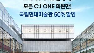{htmlspecialchars(CJ ONE, 국립현대미술관 전시·행사 50% 할인혜택 제공)}