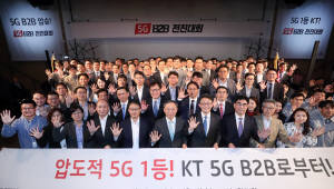 "KT, 5G B2B 전진대회···""모든 산업을 5G로 바꾼다"""