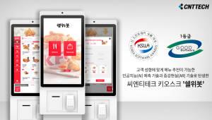 {htmlspecialchars(씨엔티테크, 키오스크 '쉘위봇' GS인증 1등급 획득… 신SW상품대상 수상)}