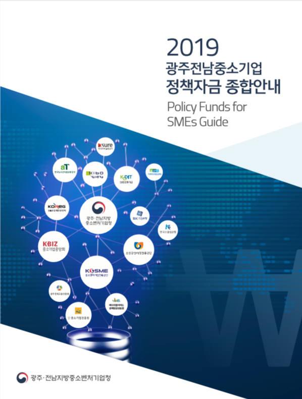광주전남지방중소벤처기업청이 발간한 정책자금 종합안내서.