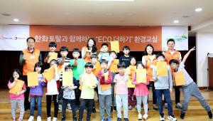 한화토탈, '환경교실' 열고 어린이 환경교육 앞장