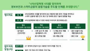 한국폴리텍대학 '제2회 KO-WORLD 해킹방어대회' 개최… 다음달 26일까지 접수