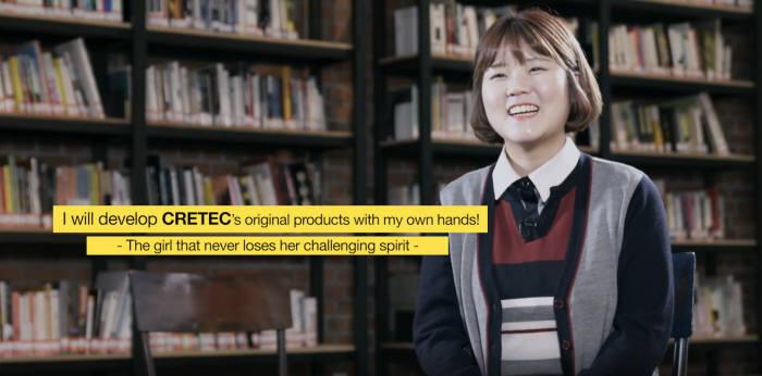 크레텍 홍보영상 캡처 화면