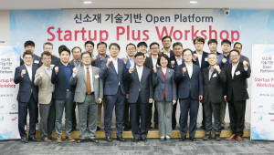 SKC, 기술공유 플랫폼 2기 시동…소재산업 생태계 강화