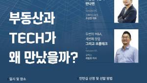 강원창조경제혁신센터, '프롭테크 인 캠퍼스 강원' 개최
