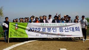 한국로봇산업협회, 20주년 기념 로봇인 등산대회 개최
