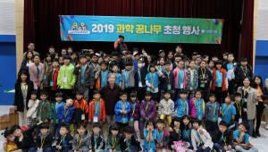 국립광주과학관, '전남 강진 과학 꿈나무 초청' 행사 개최