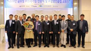 전북지식재산센터, 글로벌 IP스타기업 인증식·IP경영인클럽 교류회 개최