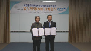 국립광주과학관-한국해양과학기술원, 과학문화행사·전시교류 협력 업무협약