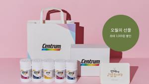 한국화이자제약 멀티비타민 센트룸, 가정의 달 맞아 온·오프라인 프로모션 전개
