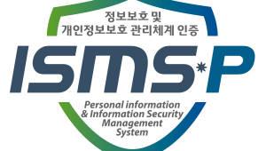 KISA, ISMS-P 인증심사원 자격검정 시험 5월 접수