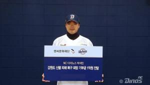 NC 박석민, 강원도 산불 피해 복구에 1억원 기부