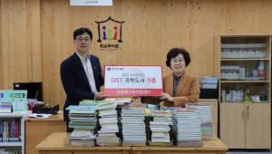 GIST 사회공헌단, 다문화가족지원센터·지역아동센터 과학도서 전달