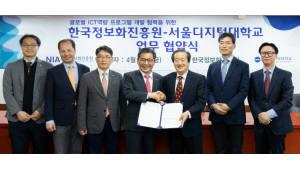 NIA, 서울디지털대와 글로벌 ICT 역량 프로그램 개발 협력