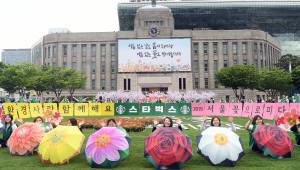 2019 서울, 꽃으로 피다 캠페인 개최, 건강한 도심환경 조성을 위해
