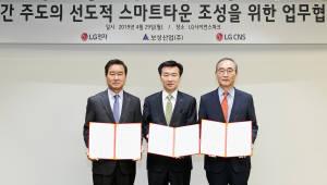 LG CNS, 보성산업·LG전자와 부산 스마트타운 조성 협력