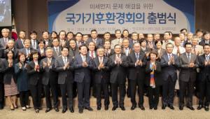 """반기문 위원장 """"미세먼지 해결위해 헌신""""...'국가기후환경회의' 출범"""
