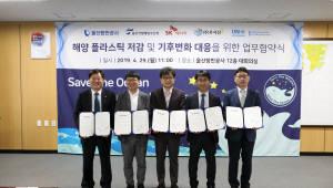 SK에너지, 울산항만공사와 해양 플라스틱 저감 캠페인