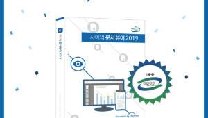 사이냅소프트 문서뷰어 GS인증 1등급 획득