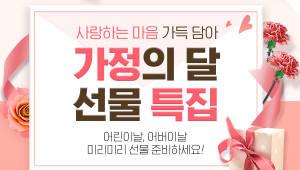 롯데하이마트 쇼핑몰, '가정의 달 선물전' 실시