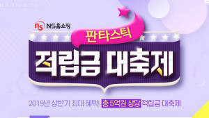NS홈쇼핑, '판타스틱 적립금 대축제'...총 5억원 적립금 쏜다