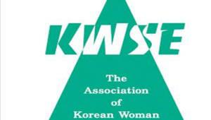 대한여성과학기술인회, '신진 여성과기인 점핑-업 프로그램' 운영